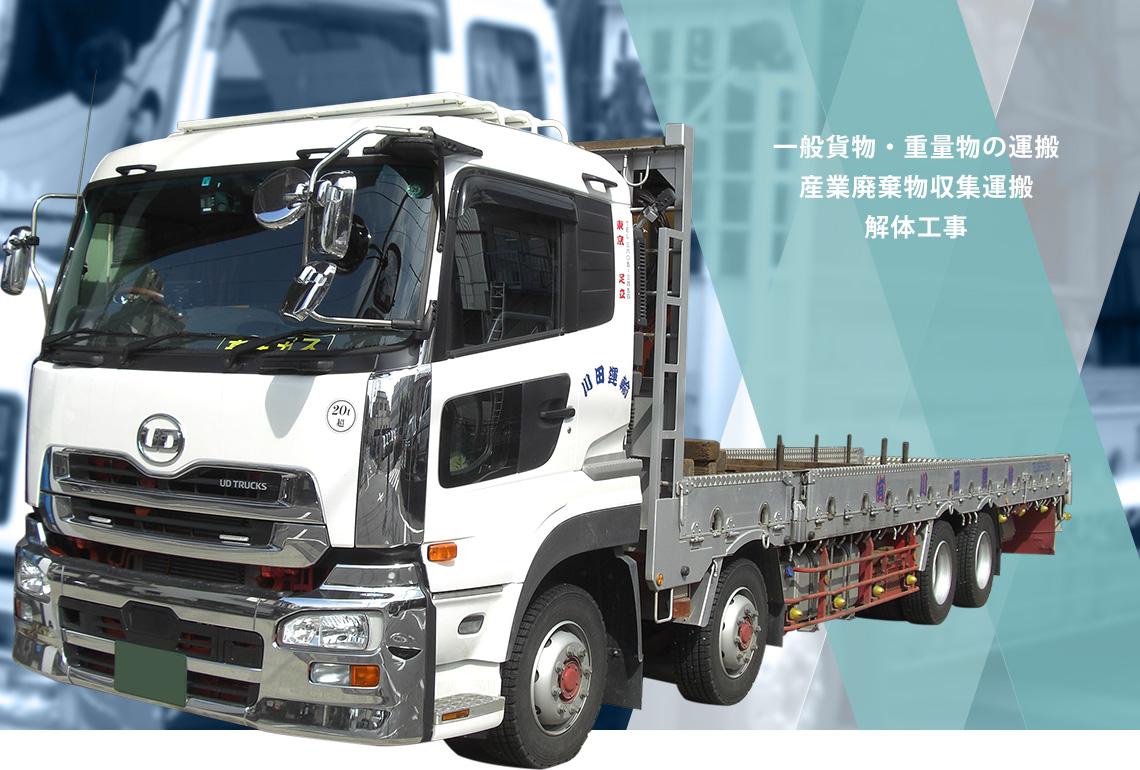 一般貨物・重量物の運搬 産業廃棄物収集運搬 解体工事